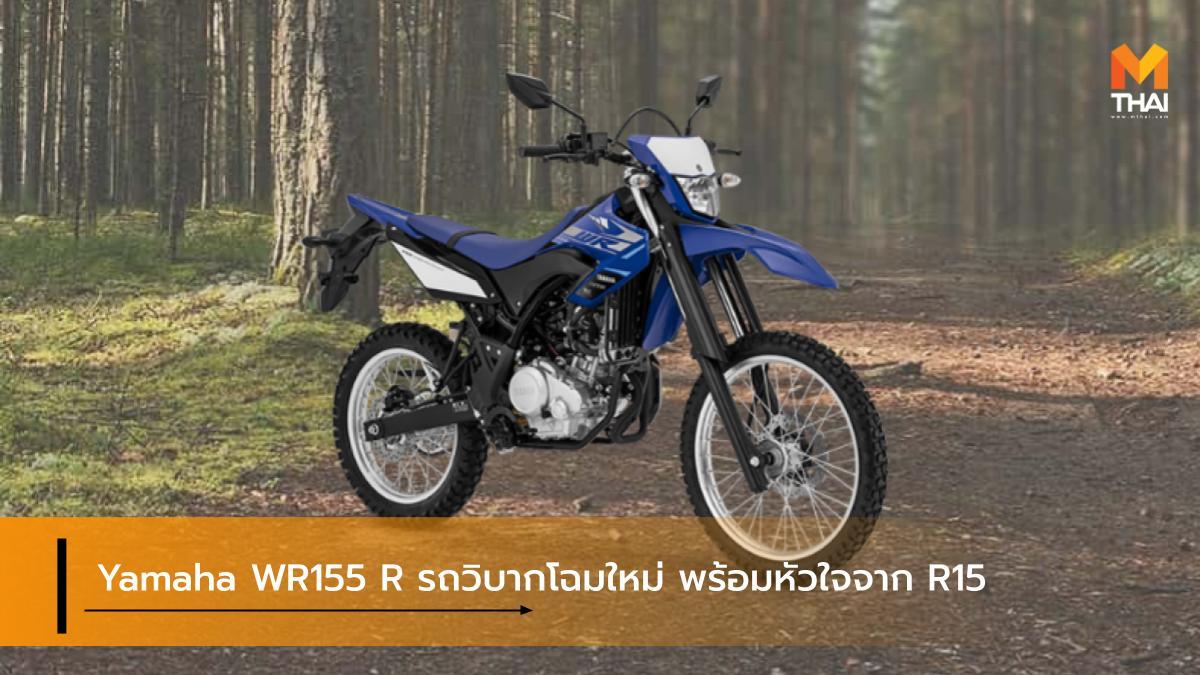 Yamaha Yamaha WR155 R ยามาฮ่า รถวิบาก