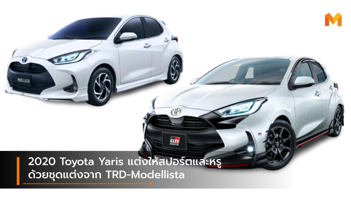 Toyota toyota yaris Toyota Yaris Modellista Toyota Yaris TRD ชุดแต่งโตโยต้า ยาริส โตโยต้า โตโยต้า ยาริส