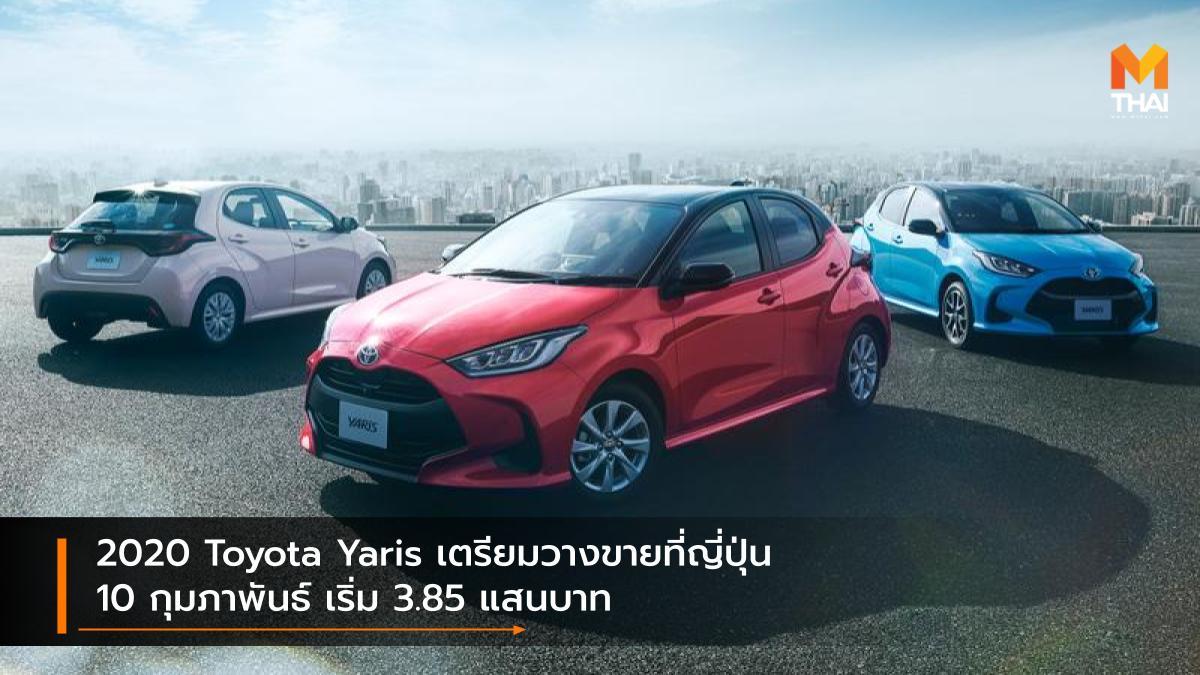 Toyota toyota yaris ราคารถใหม่ โตโยต้า โตโยต้า ยาริส