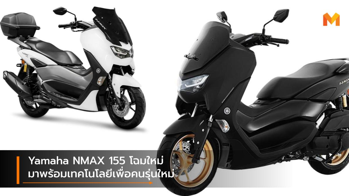 Yamaha Yamaha NMax 155 ยามาฮ่า ยามาฮ่า เอ็นแม็กซ์ 155 รถสกู๊ตเตอร์ รถใหม่ เปิดตัวรถใหม่