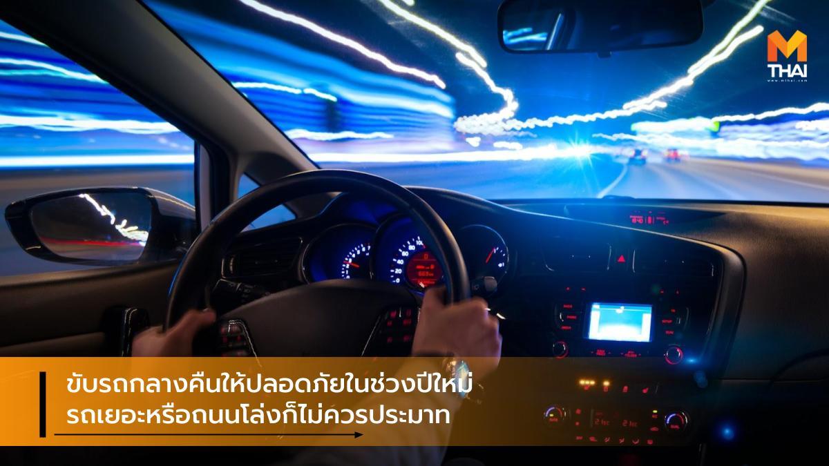 ขับรถกลางคืน ขับรถปีใหม่ ความปลอดภัย ความรู้เรื่องรถ ช่วงเทศกาลปีใหม่ ปีใหม่ 2563 เทคนิคขับรถ