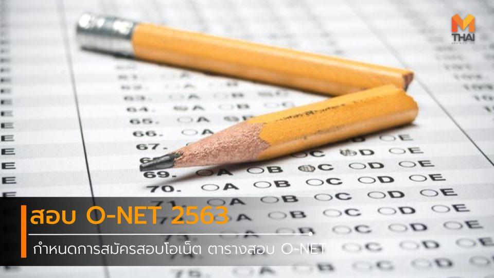 dek63 o-net O-NET 63 ตารางสอบ O-NET ประกาศผล O-Net สมัครสอบ O-NET สอบ O-NET สอบโอเน็ต