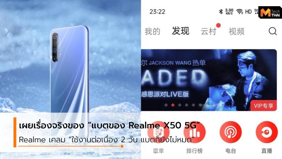 Andorid mobile Realme Realme X50 Realme X50 5G smartphone มือถือ สมาร์ทโฟน เรดหมี่