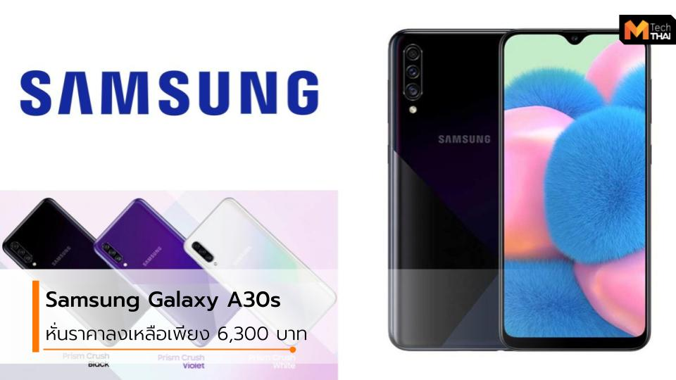 Android Galaxy A30s samsung Samsung Galaxy Samsung Galaxy A30s ซัมซุง ซัมซุงกาแล็คซี่ มือถือ มือถือ samsung สมาร์ทโฟน แอนดรอยด์