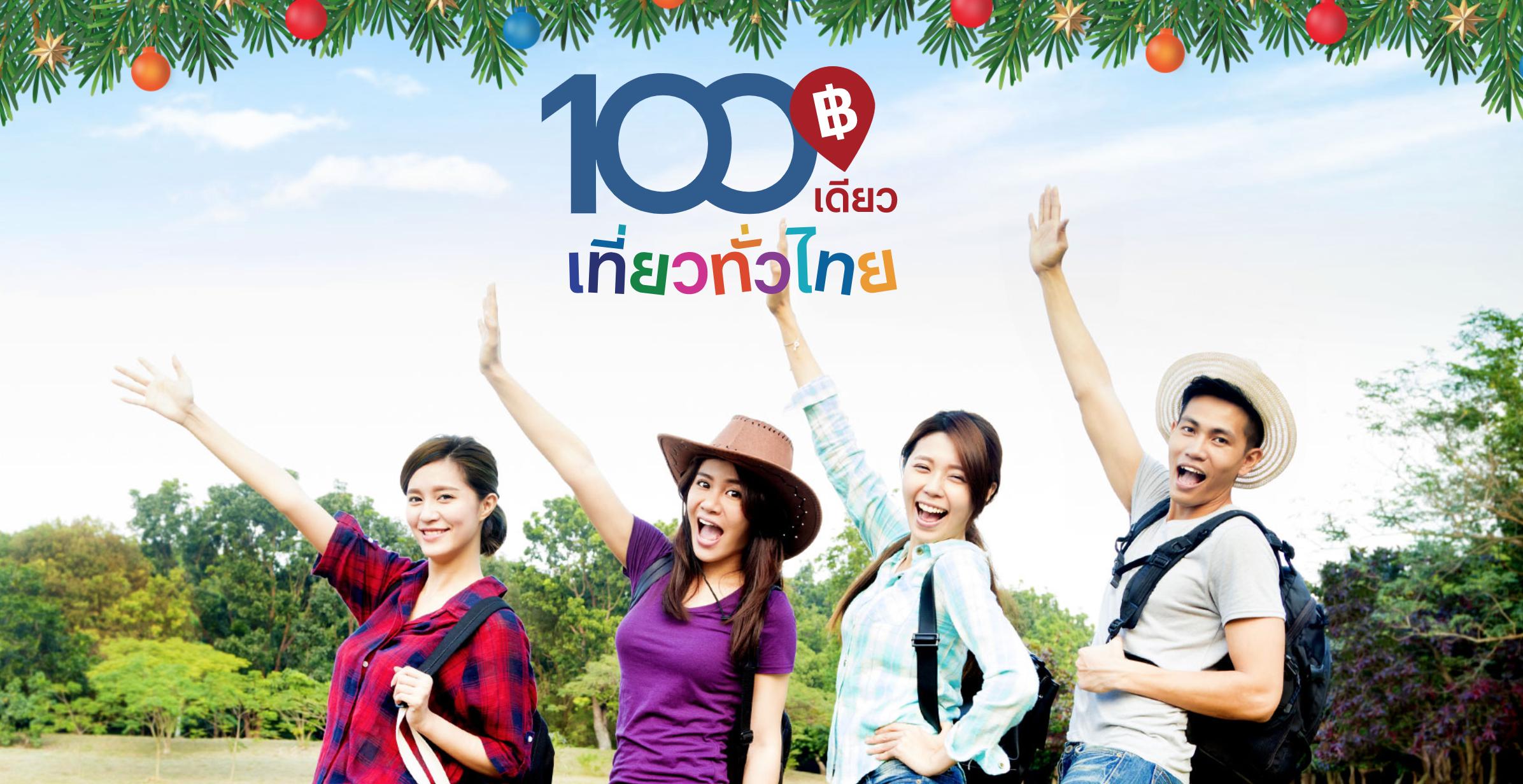 100เดียวเที่ยวทั่วไทย ข่าวสดวันนี้ ลงทะเบียน100เดียวเที่ยวทั่วไทย