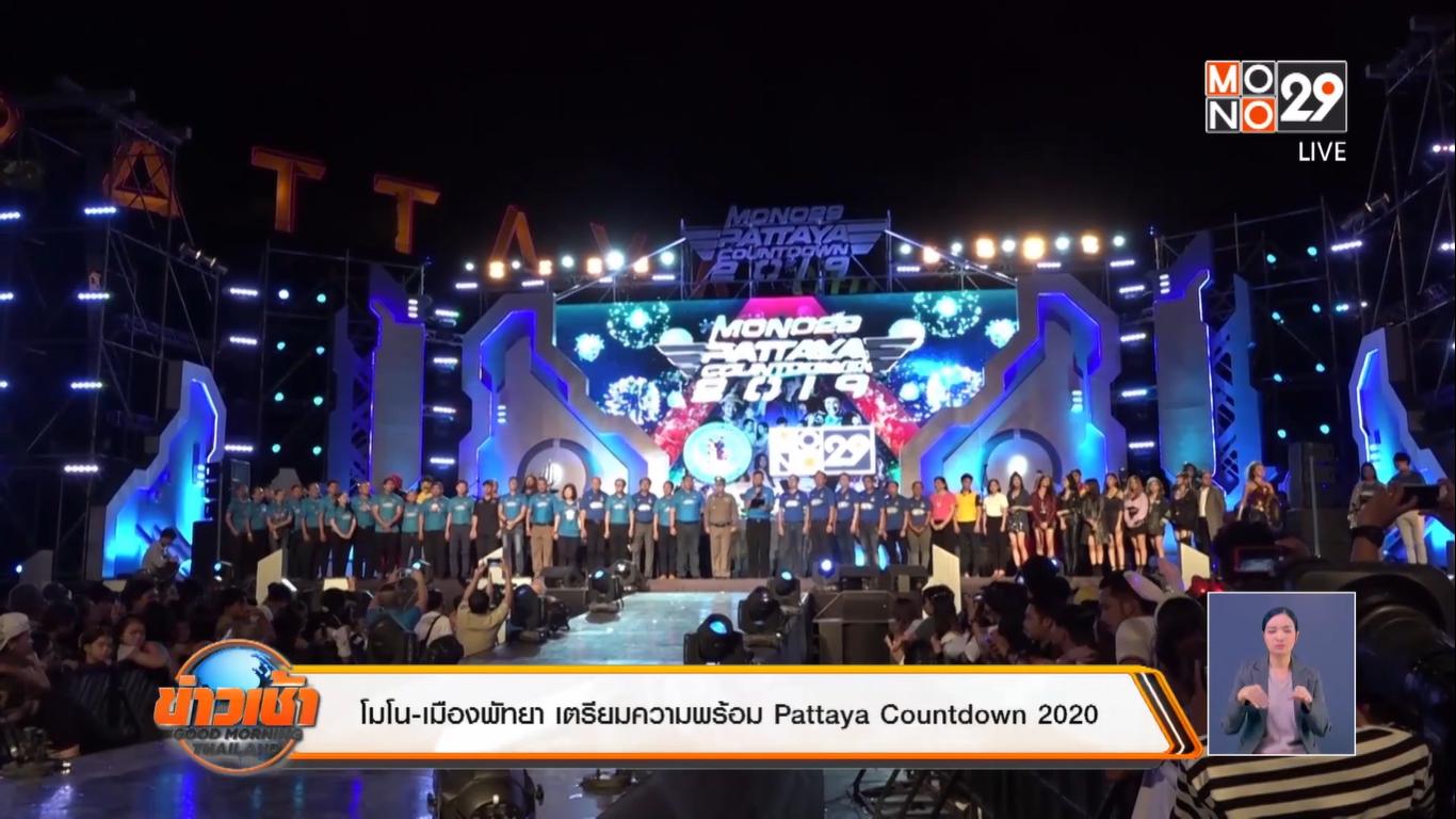 Pattaya Countdown 2020 โมโน