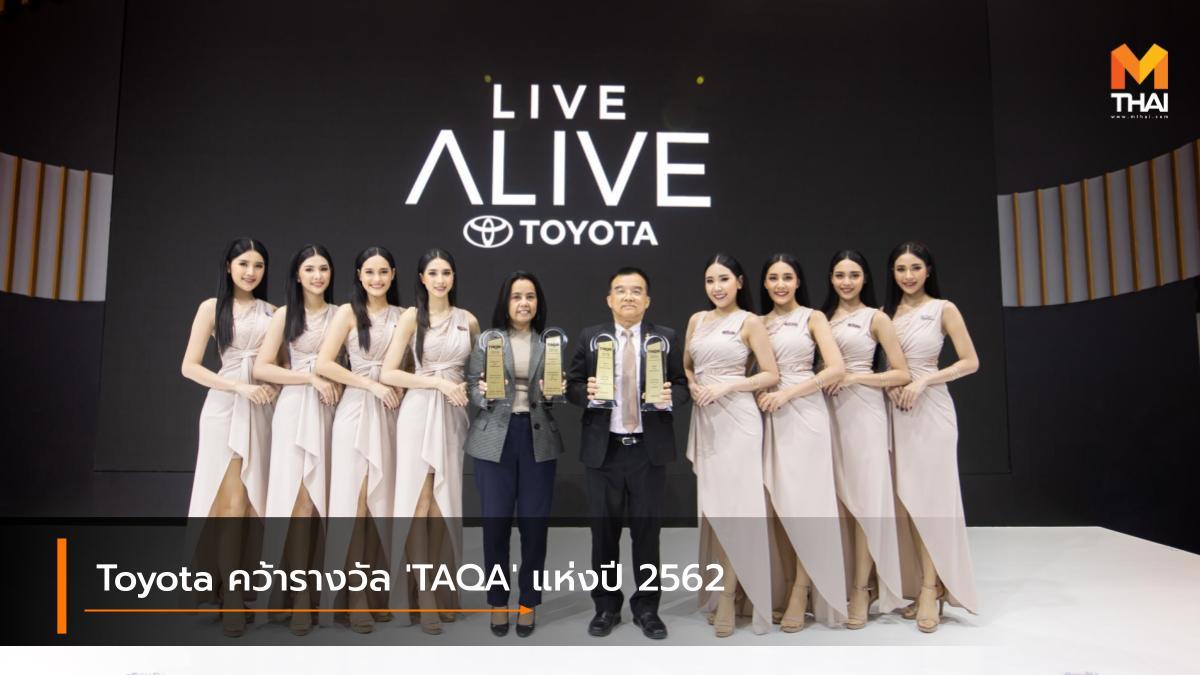 TAQA TAQA Award Thailand Automotive Quality Award Toyota โตโยต้า