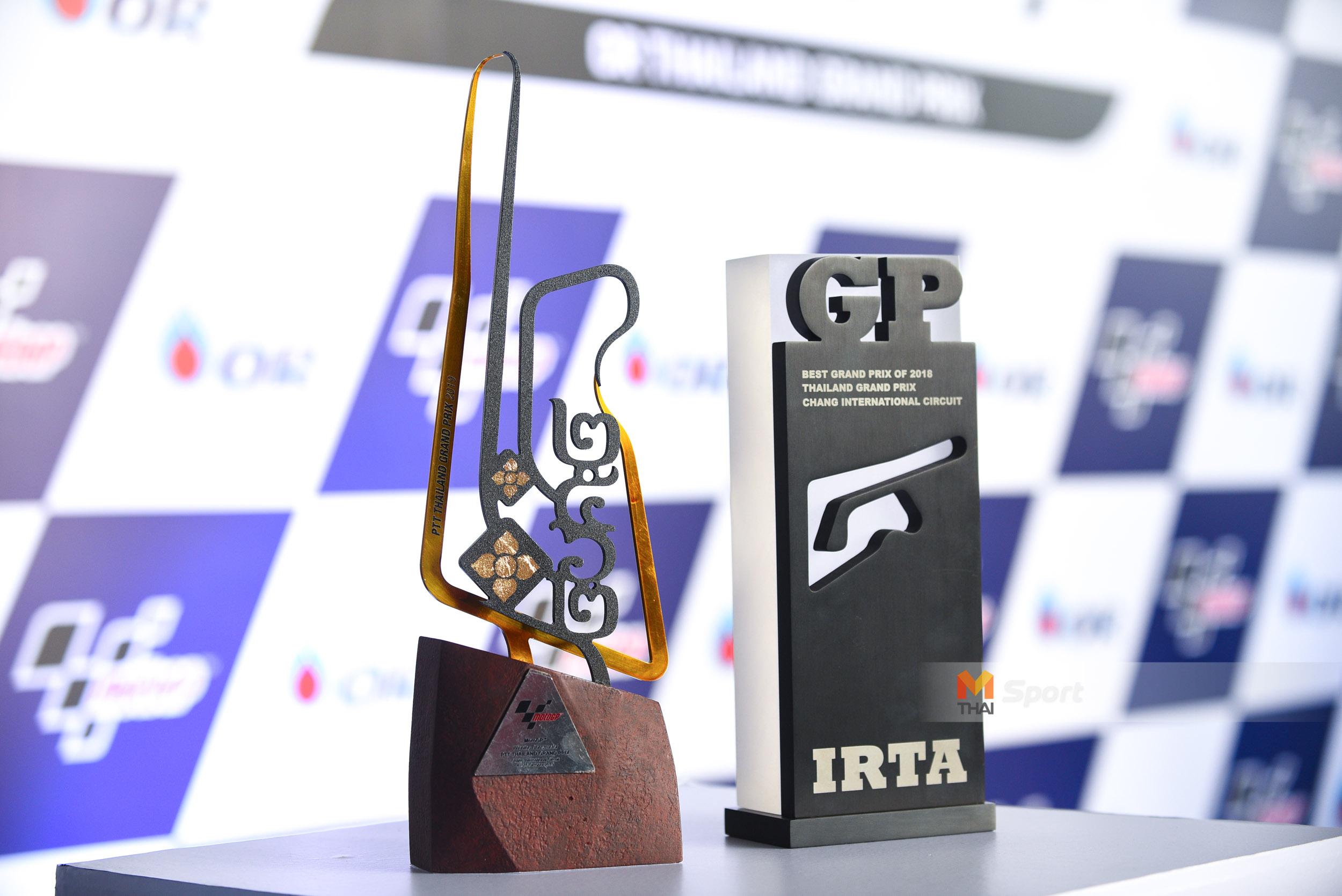 การแข่งขันรถยนต์ทางเรียบ โมโตจีพี โออาร์ ไทยแลนด์ กรังด์ปรีซ์ 2020