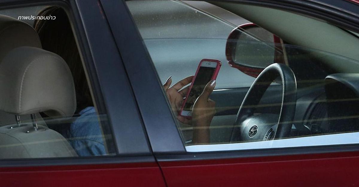 ข่าวสดวันนี้ ออสเตรเลีย ใช้มือถือขณะขับรถ