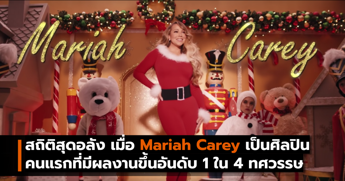 All I Want for Christmas Is You Mariah Carey มารายห์แครี่