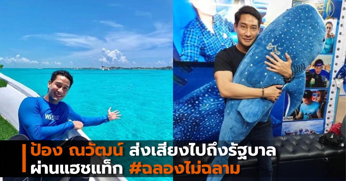 ดารา ดารานักแสดง นักแสดงไทย ป้องณวัฒน์