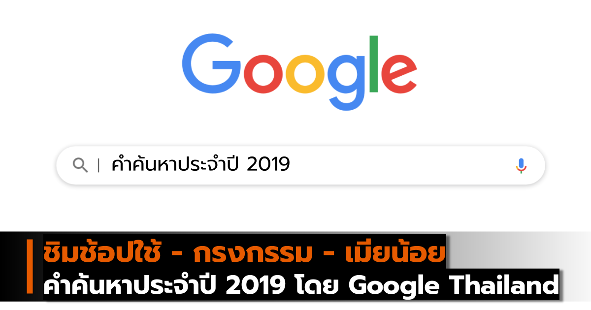 2019 google คำค้นหา