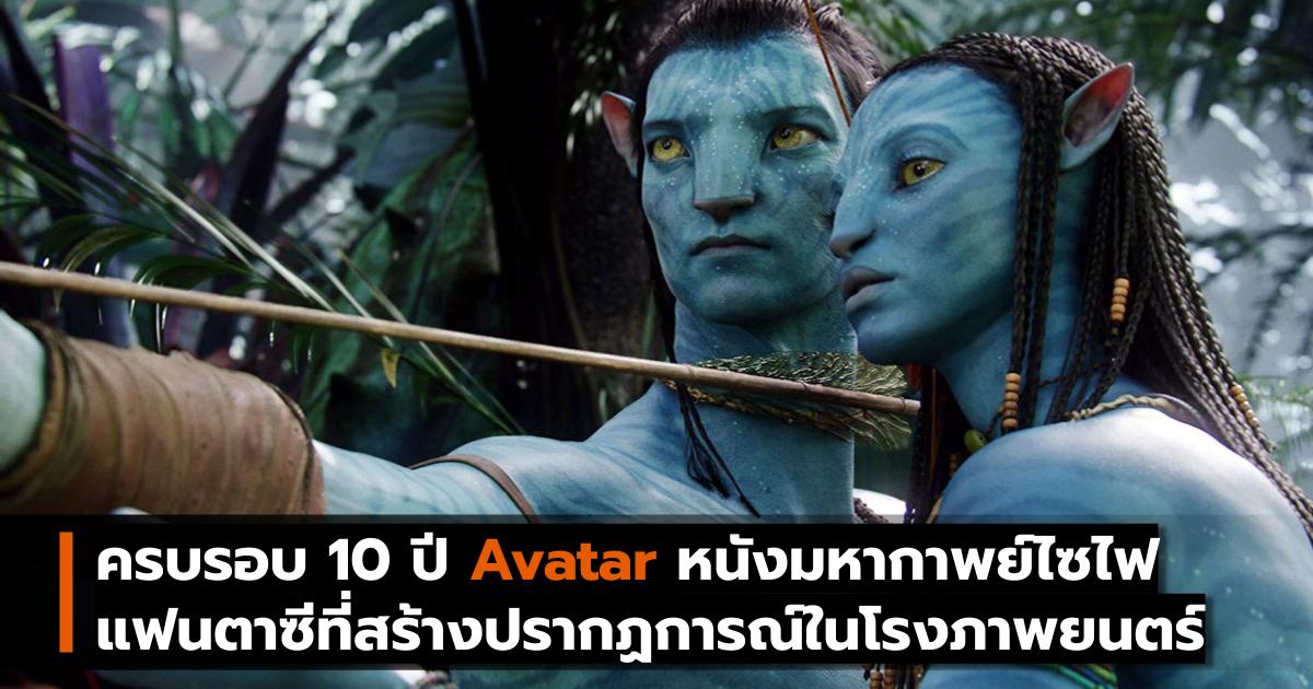avatar Hollywood ภาพยนตร์