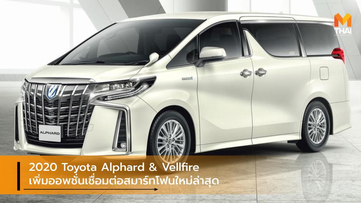 Toyota Toyota Alphard Toyota Vellfire รุ่นปรับโฉม โตโยต้า โตโยต้า อัลพาร์ด