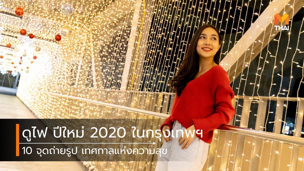 จุดถ่ายรูปสวยปีใหม่ 2020 ดูไฟ ปีใหม่ 2020 ปีใหม่ 2563 เทศกาลคริสต์มาส เทศกาลปีใหม่ เที่ยว ดูไฟ เที่ยวปีใหม่ กรุงเทพ