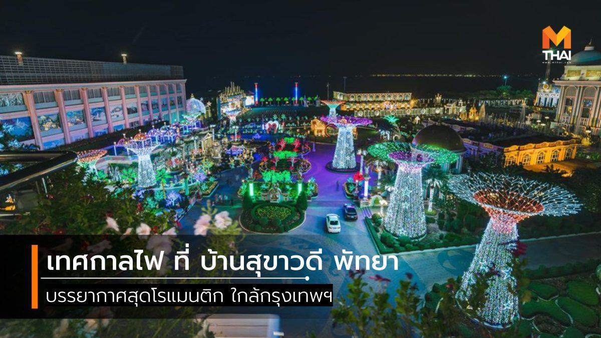 ที่เที่ยวชลบุรี ที่เที่ยวปีใหม่ ที่เที่ยวพัทยา บ้านสุขาวดี เทศกาลไฟ เที่ยว ดูไฟ เที่ยวชลบุรี เที่ยวปีใหม่ เที่ยวพัทยา
