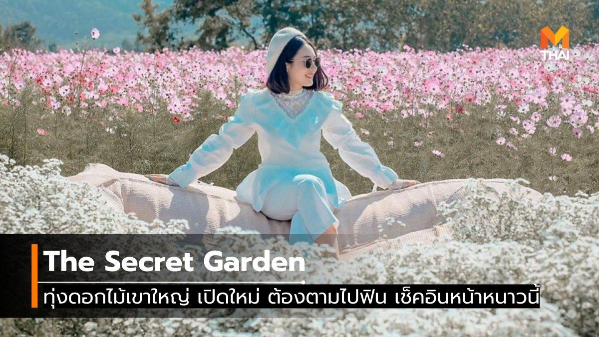 Kirimaya Golf Resort Spa Khao Yai ที่เที่ยวนครราชสีมา ที่เที่ยวใกล้กรุงเทพ ทุ่งดอกไม้ ทุ่งดอกไม้ The Secret Garden ทุ่งดอกไม้ เขาใหญ่ เขาใหญ่ เที่ยวนครราชสีมา เที่ยวใกล้กรุงเทพ โรงแรมคีรีมายา กอล์ฟ รีสอร์ท สปา