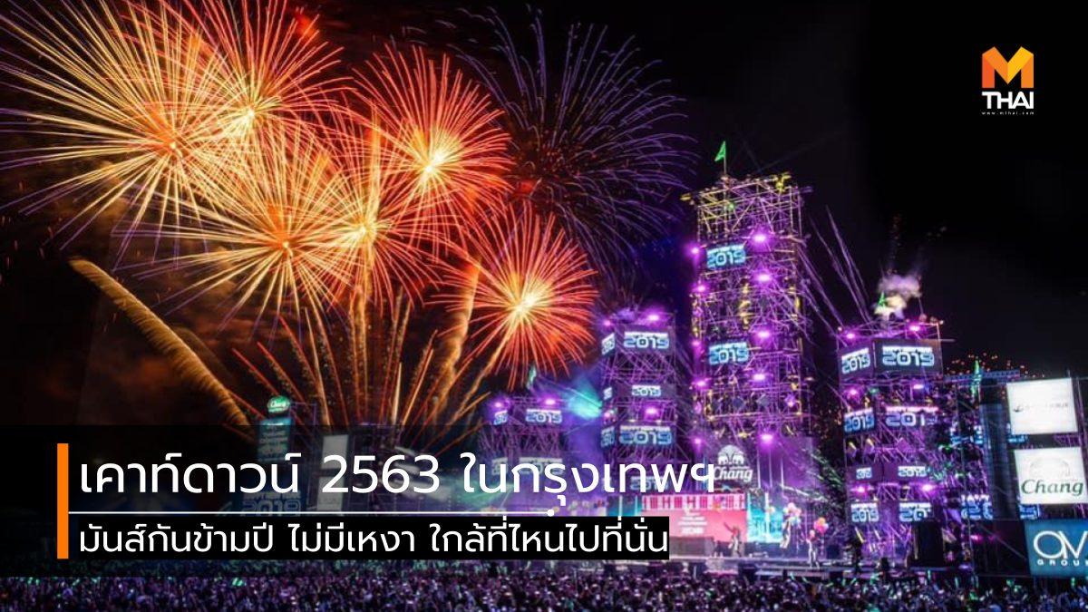 ที่เที่ยวปีใหม่ ปีใหม่ ปีใหม่ 2020 ปีใหม่ 2563 สถานที่จัดงานปีใหม่ เคาท์ดาวน์ เคาท์ดาวน์ 2020 เคานท์ดาวน์ปีใหม่ เทศกาลเฉลิมฉลอง เที่ยวปีใหม่ เที่ยวปีใหม่ กรุงเทพ