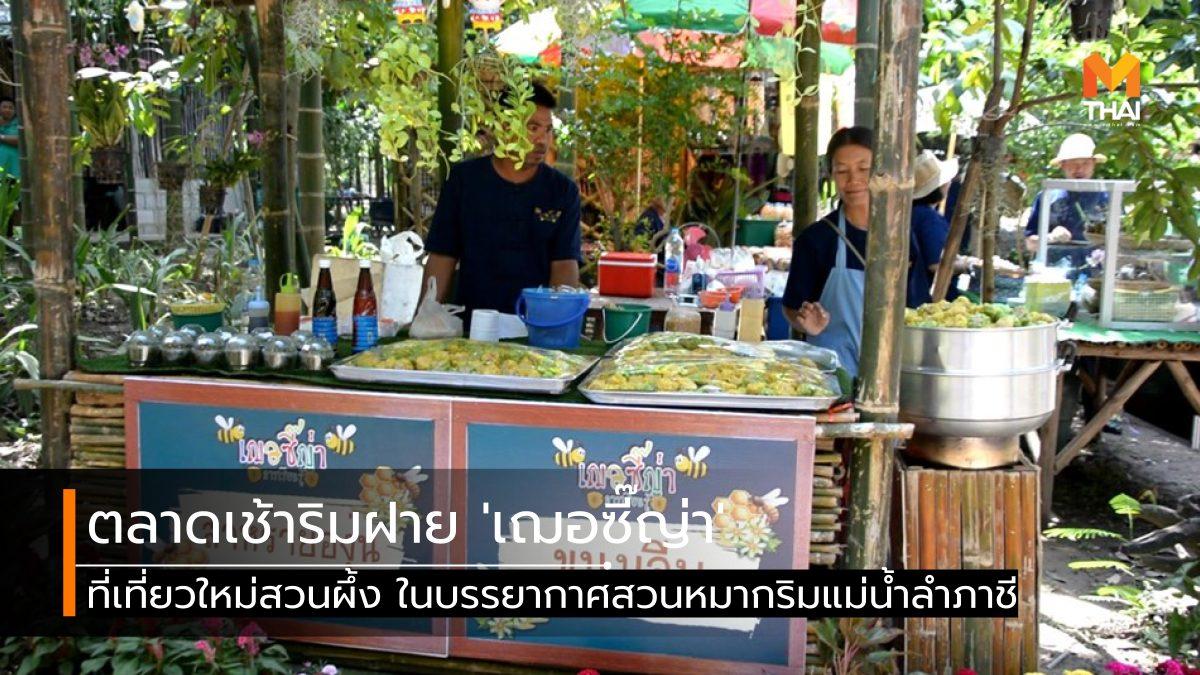 ตลาดไกวเปล ที่เที่ยวราชบุรี สวนผึ้ง เที่ยวราชบุรี