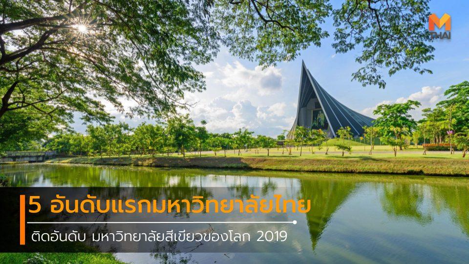 การศึกษา มหาวิทยาลัยสีเขียว มหาวิทยาลัยสีเขียวของโลก มหาวิทยาลัยไทย
