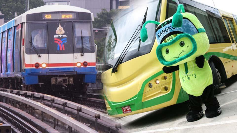 BRT BTS พระราชพิธี รถไฟฟ้า
