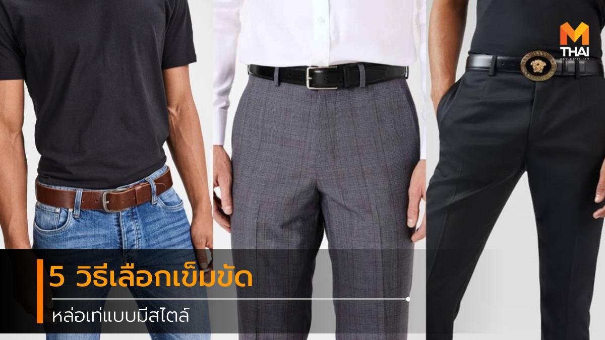 Belt fashion Leather Men Style เข็มขัด แฟชั่น