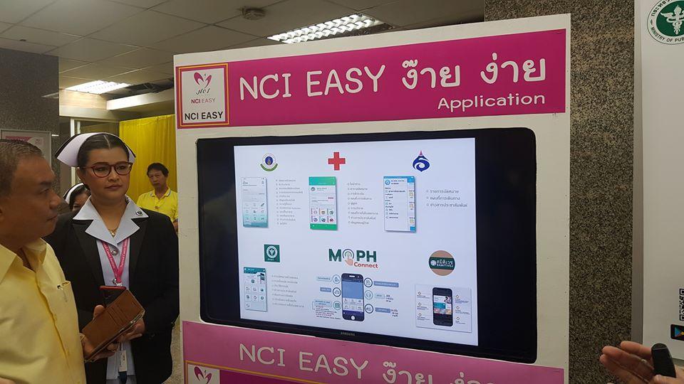 NCI Easy ข่าวสดวันนี้ แอบพลิเคชั่นตรวจโรค