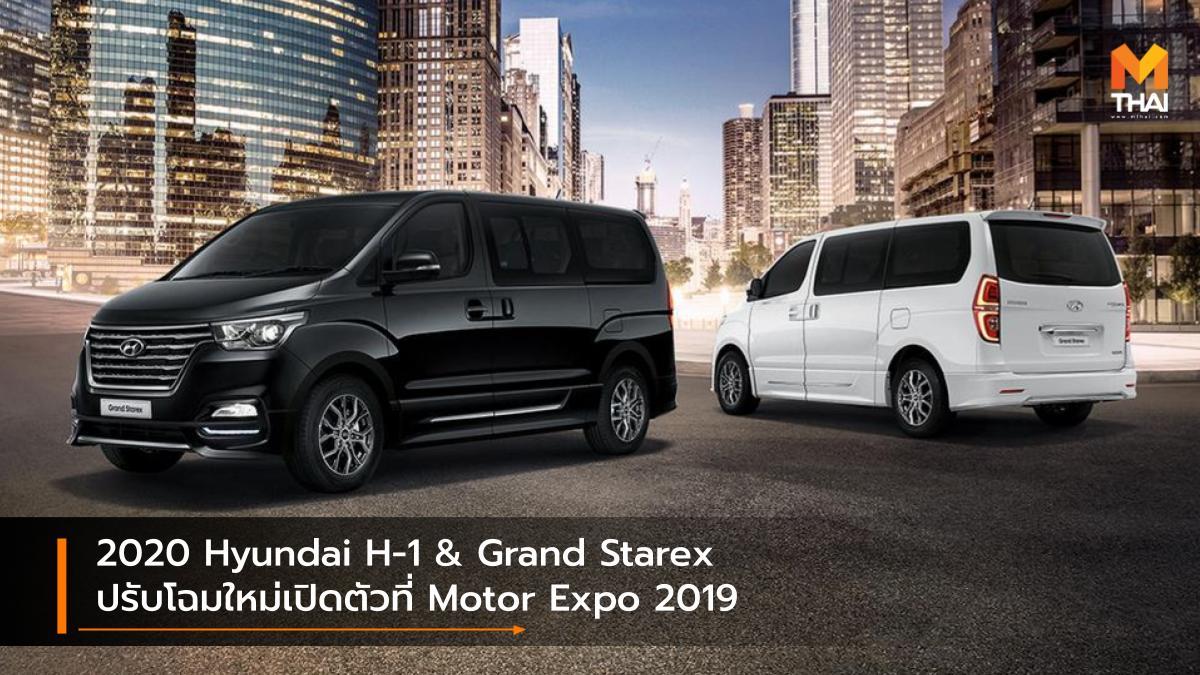hyundai Hyundai Grand Starex Hyundai H1 MOTOR EXPO 2019 Thailand International Motor Expo 2019 มหกรรมยานยนต์ ครั้งที่ 36 ฮุนได ฮุนได เอชวัน ฮุนได แกรนด์ สตาร์เร็กซ์