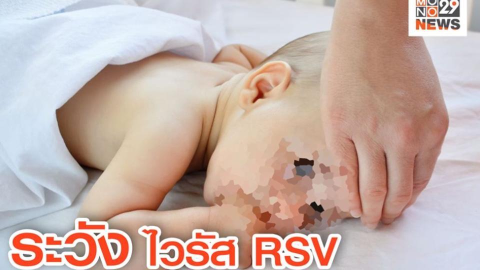 ข่าวสดวันนี้ โรคในฤดูหนาว ไวรัส RSV
