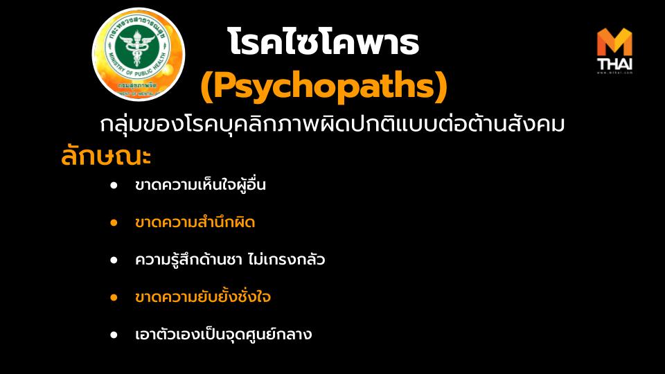 Psychopaths โรคบุคลิกภาพผิดปกติ โรคไซโคพาธ
