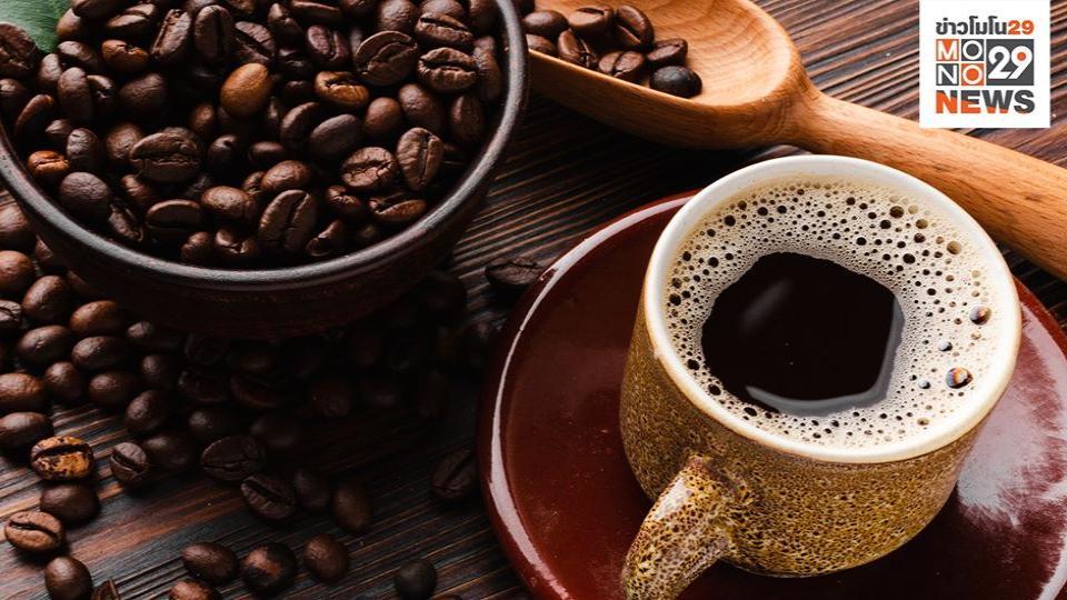 ข่าวสดวันนี้ ภาวะพิษกาแฟ