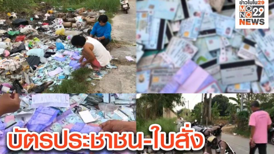 ข่าวสดวันนี้ บัตรประชาชน บัตรประชาชนถูกทิ้ง