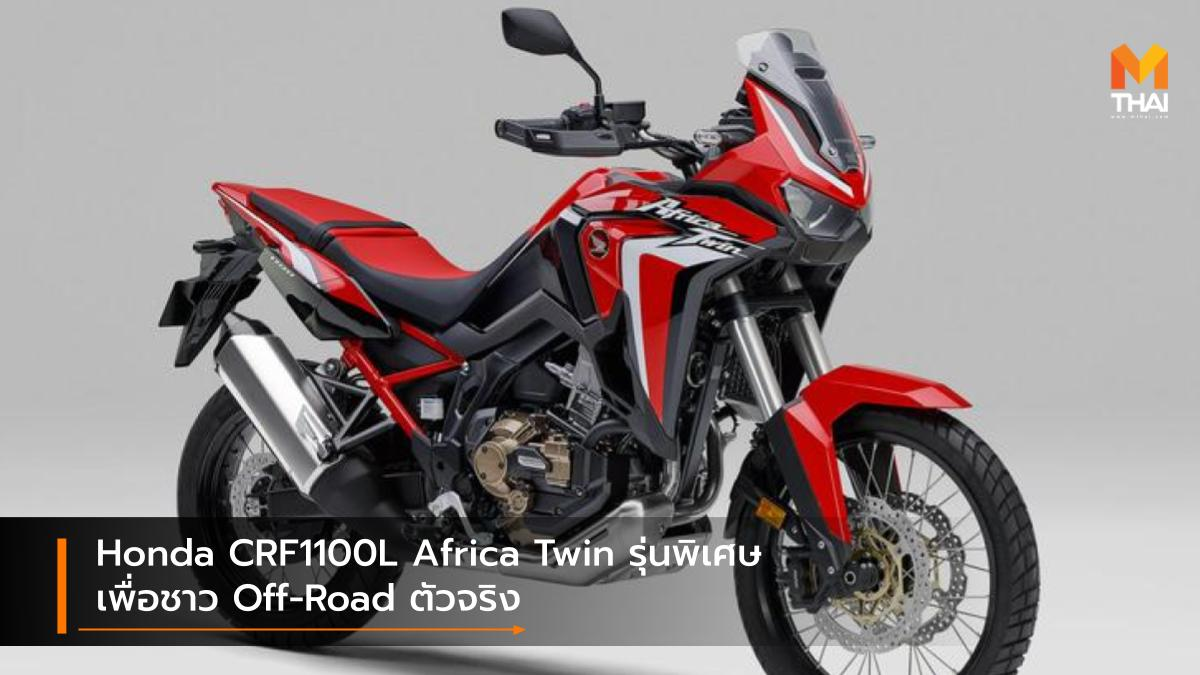 HONDA Honda Africa Twin Honda CRF1100L Honda CRF1100L Africa Twin Honda CRF1100L Africa Twin Adventure Sports ES <s> รถรุ่นพิเศษ ฮอนด้า