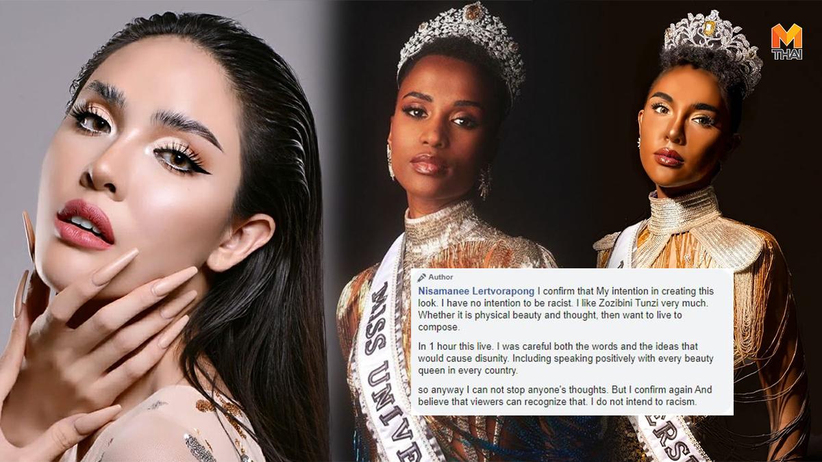 Miss Universe 2019 ดราม่านางงาม นัท นิสามณี มิสยูนิเวิร์ส มิสยูนิเวิร์ส 2019