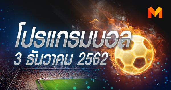 ซีเกมส์ 2019 ทีมชาติไทย พรีเมียร์ลีก อังกฤษ โปรแกรมบอล