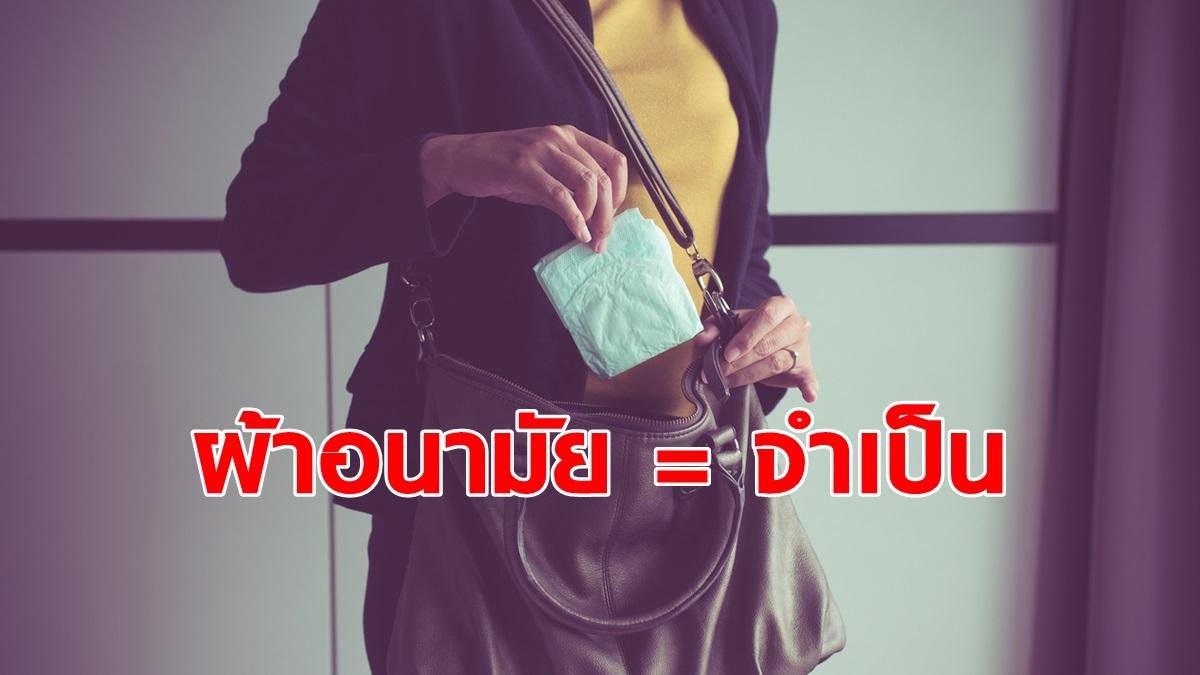 ประจำเดือน ผ้าอนามัย ภาษีผ้าอนามัย เป็นประจำเดือน