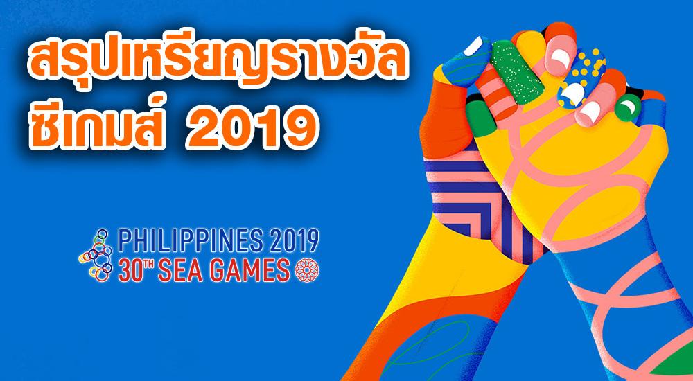 ซีเกมส์ ซีเกมส์ 2019 ทีมชาติไทย สรุปเหรียญซีเกมส์
