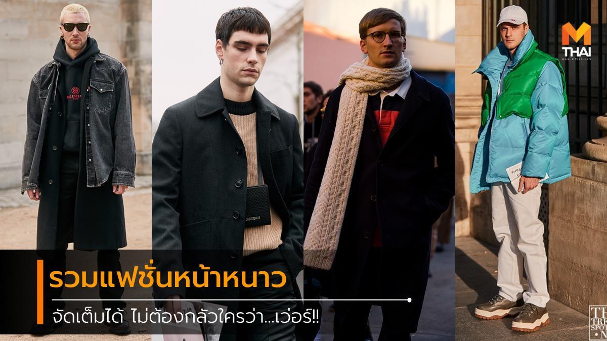 fashion winter หน้าหนาว เครื่องแต่งกาย เสื้อผ้า แฟชั่น