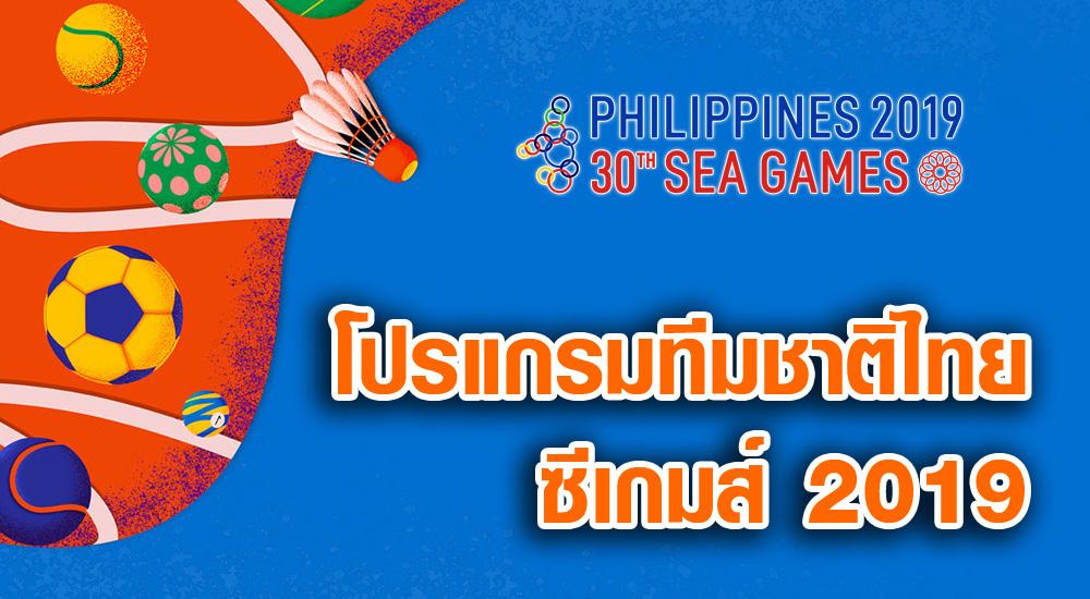 ซีเกมส์ ซีเกมส์ 2019 ทีมชาติไทย โปรแกรมซีเกมส์