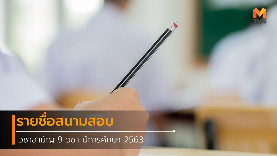 9 วิชาสามัญ dek 63 กำหนดสอบ รายชื่อสนามสอบ วิชาสามัญ 9 วิชา สนามสอบ สนามสอบ 9 วิชาสามัญ