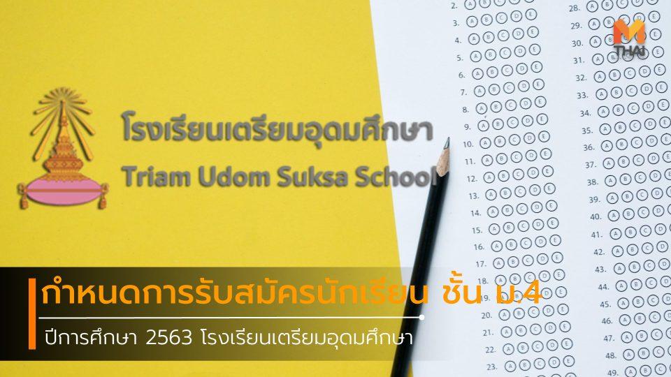 การศึกษา ตารางสอบ ศึกษาต่อ สนามสอบ สมัครสอบโรงเรียนเตรียมอุดมศึกษา สอบคัดเลือก สอบเตรียมอุดมศึกษา โรงเรียนเตรียมอุดมศึกษา