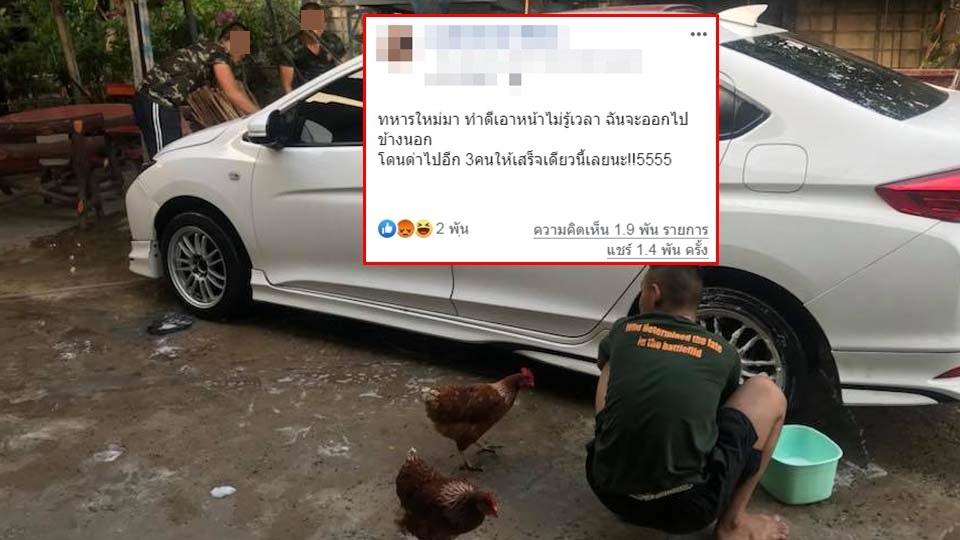 ทหาร ทหารล้างรถ