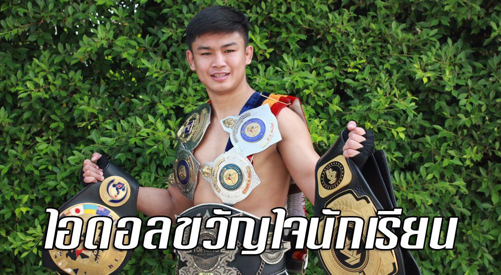 ONE Championship ONE: A NEW TOMORROW แสงมณี เสถียรมวยไทย
