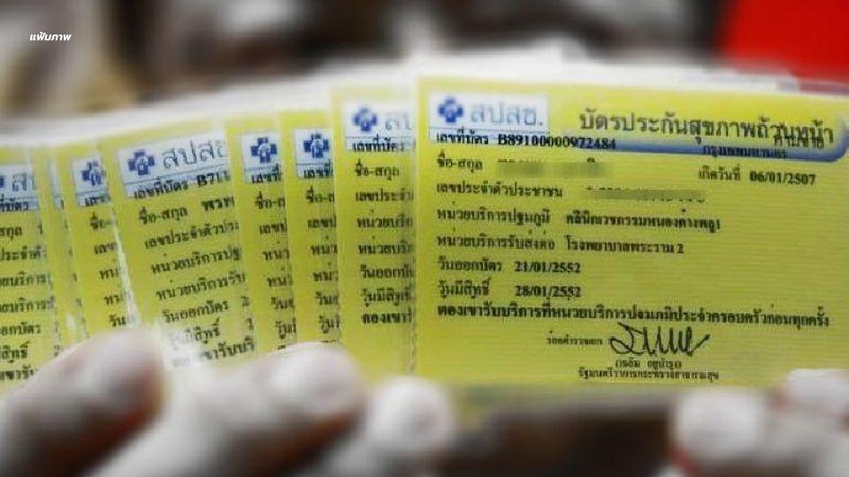 กองทุนบัตรทอง กองทุนหลักประกันสุขภาพแห่งชาติ บัตรทอง