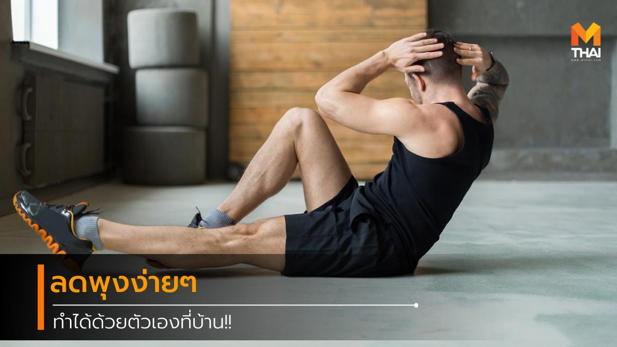 Healthy สุขภาพ ออกกำลังกาย