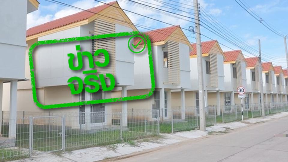 โครงการบ้านคนไทยประชารัฐ