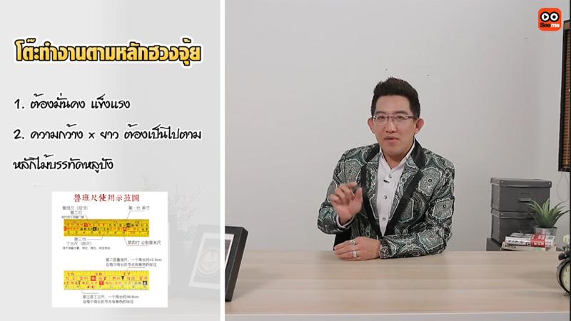 จัดโต๊ะทำงาน อ.คฑา ชินบัญชร ฮวงจุ้ย ฮวงจุ้ยโต๊ะทำงาน โต๊ะทำงาน