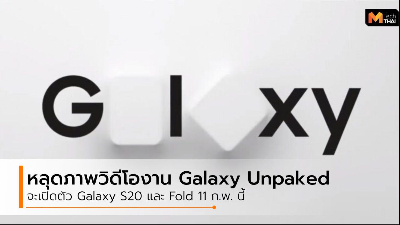 Galaxy S Galaxy S11 Galaxy S20 Galaxy unpacked mobile samsung Samsung Galaxy smartphone มือถือ สมาร์ทโฟน