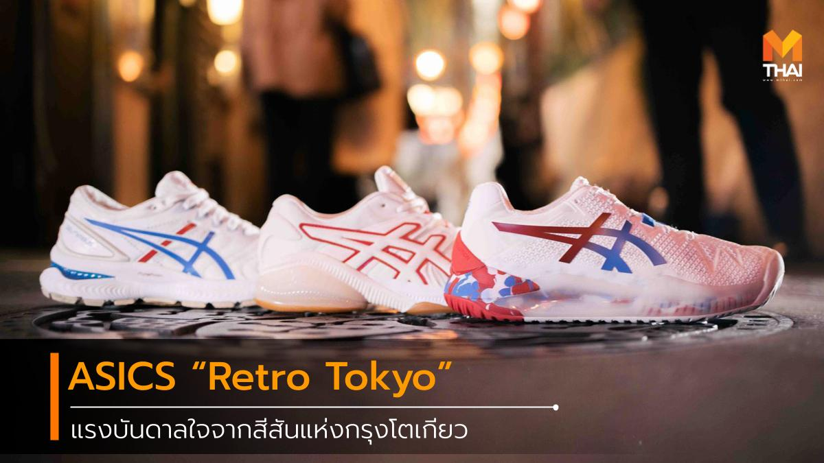 ASICS fashion Modern Tokyo Olympic Retro Tokyo Sneaker tokyo รองเท้า สนีกเกอร์ เครื่องแต่งกาย เอสิคซ์ แฟชั่น โอลิมปิก