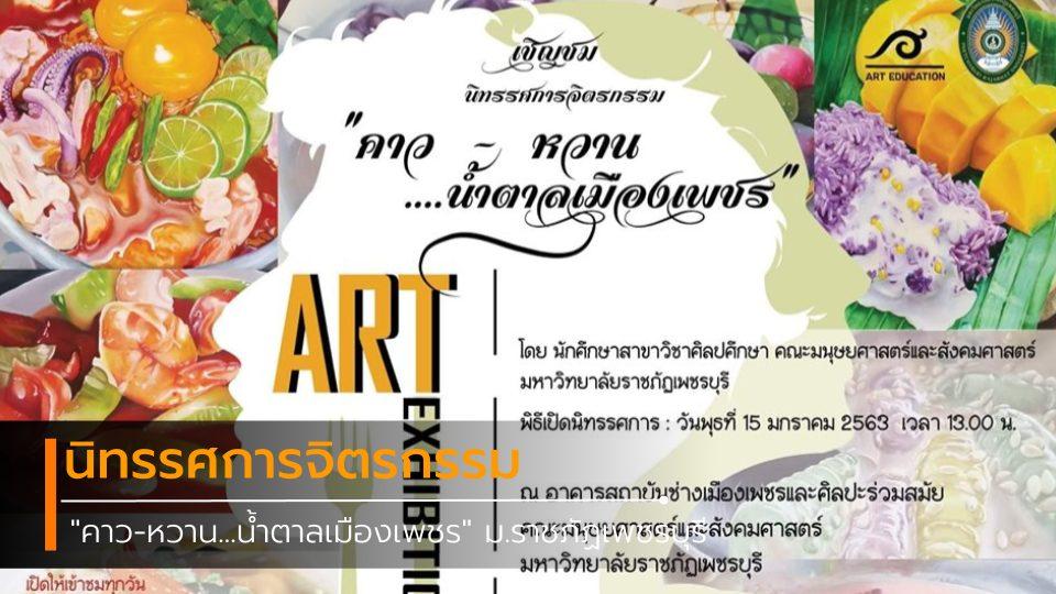 กิจกรรม คาว-หวาน...น้ำตาลเมืองเพชร งานศิลปะ นิทรรศการจิตรกรรม ภาพวาด มหาวิทยาลัยราชภัฏเพชรบุรี วิชาศิลปศึกษา